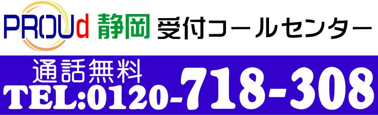 リサイクル 静岡