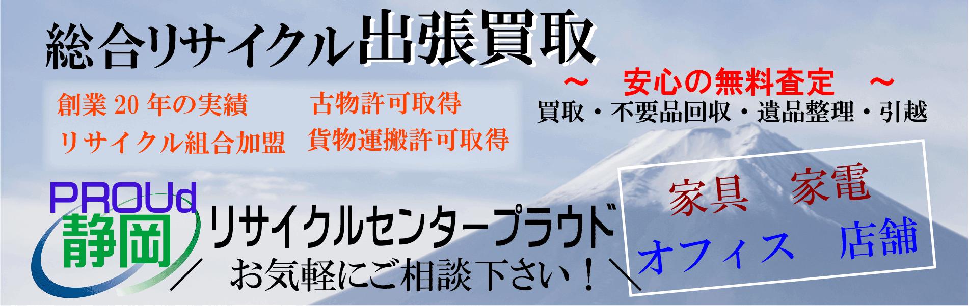 リサイクルセンタープラウド 静岡